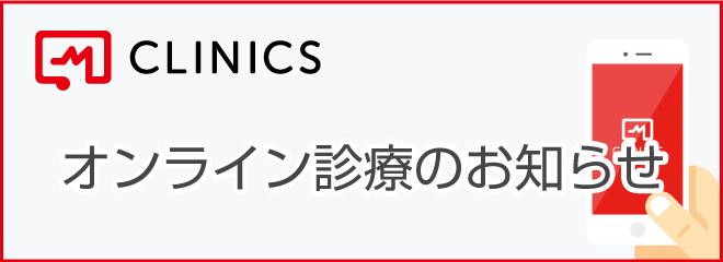 クリニック おち 名古屋 夢